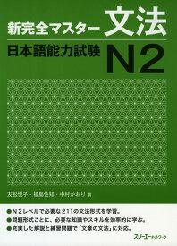 新 完全マスター 文法 日本語能力試験 N2