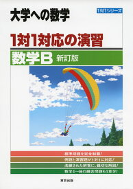 大学への数学 1対1対応の演習 数学B 新訂版