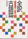 全訳古語例解辞典 コンパクト版 第三版