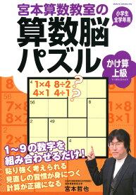 宮本算数教室の 算数脳パズル かけ算 上級