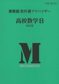 出版 数 2 研 327 数学 教科書 答え 教科書ガイドの専門サイト 【教科書ガイドドットコム】