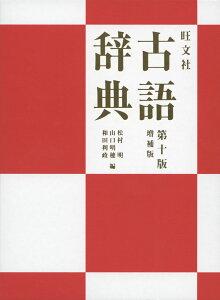 旺文社 古語辞典 第十版増補版