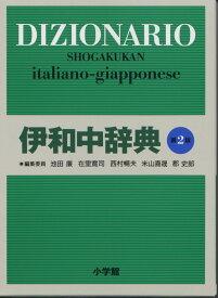 伊和中辞典 第2版