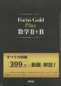 Focus Gold(フォーカス・ゴールド) Plus 数学II+B