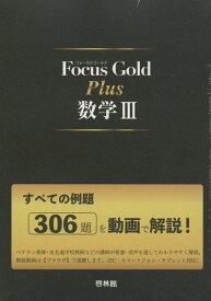 Focus Gold(フォーカス・ゴールド) Plus 数学III
