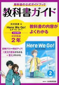 教科書ガイド 中学 英語 2年 光村図書版「Here We Go! ENGLISH COURSE 2」準拠 (教科書番号 805)