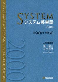 システム英単語 5訂版