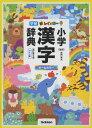 新レインボー 小学漢字辞典 [改訂第6版] ワイド版
