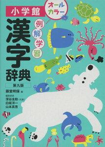 小学館 例解学習 漢字辞典 第九版 オールカラー