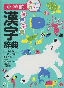 小学館 例解学習 漢字辞典 第九版 <ワイド版> オールカラー