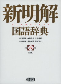 新明解 国語辞典 第八版 [白版]