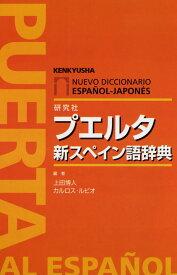 プエルタ 新スペイン語辞典