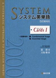 システム英単語 <5訂版対応> カードI