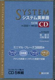 システム英単語 5訂版 CD