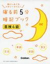 寝る前 5分 暗記ブック [英検 4級]