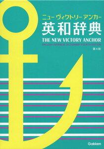 ニューヴィクトリーアンカー 英和辞典 第4版