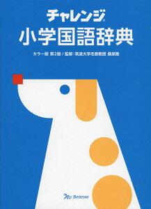チャレンジ 小学国語辞典 カラー版 第2版