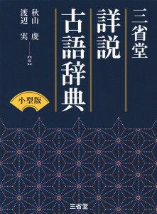 三省堂 詳説 古語辞典 小型版