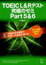 TOEIC L&R テスト 究極のゼミ Part 5&6