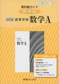 (新課程) 教科書ガイド 数研出版版「改訂版 高等学校 数学A」 (教科書番号 328)