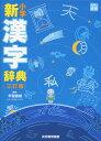 小学 新漢字辞典 [三訂版]