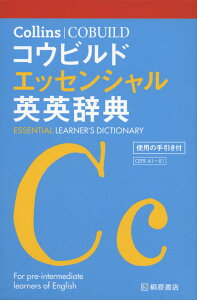 Collins コウビルド エッセンシャル英英辞典 使用の手引き付