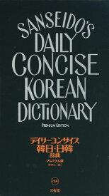 デイリーコンサイス 韓日・日韓辞典 プレミアム版