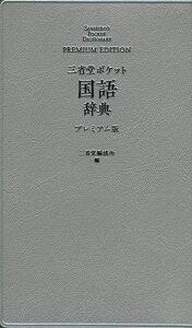 三省堂ポケット 国語辞典 プレミアム版