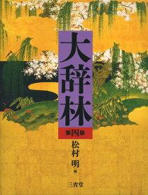 大辞林 第四版