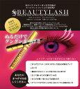 【ビューティラッシュ センシティブ 4.5ml/Beauty Lash】メーカー直送!お得!通常サイズの3倍!! ベストセラー まつげ美容液 スパトリートメント...