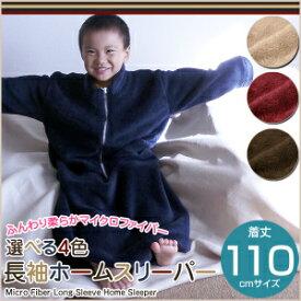 スリーパー 110cmサイズ 無地4色 長袖 ホームスリーパー 夜着毛布 かいまき毛布 袖付き毛布!べビー キッズ ジュニア あったか マイクロファイバー 子供 着る毛布 冬用 子供用パジャマ 袖付きポンチョ