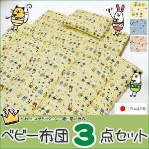『ベビー布団3点セット』ベビーふとん3点セット (kururi/クルリ)(カバーリングタイプ)布団カバーはついておりません。