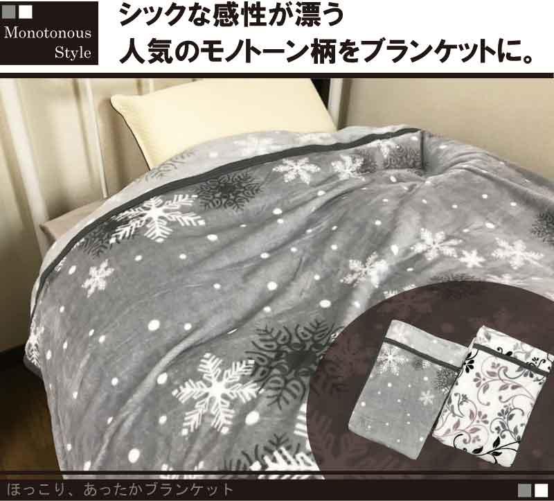 軽い毛布 シングル 衿付マイクロファイバー毛布 シングル(140×200cm) S あたたかい なめらか  車の中 オフィス 防炎グッズ 非常用毛布