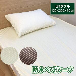 WP 防水シーツ ベッドシーツ(ボックスシーツ) セミダブル 120×200×30cm おねしょシーツ オネショシーツ 子供用 二段ベッド