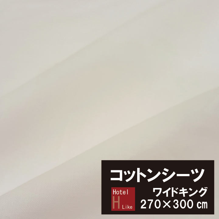 【WK270】大きなサイズのコットンシーツ 綿100% フラットシーツ ワイドキング(270×300cm)平織シーツ