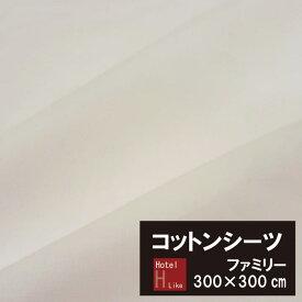【F300】大きなサイズのコットンシーツ 綿100% フラットシーツ ファミリー(300×300cm)平織シーツ