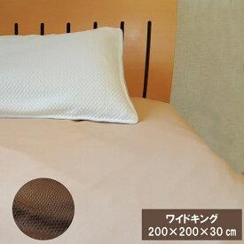 吸水速乾 ワッフル ベッドシーツ/ボックスシーツキングサイズ ボックスシーツ ワイドキングサイズ(200×200×30cm) 速乾 速乾性 部屋干し 一人暮らし ボックスカバーベッドカバー ベッドシーツ/ボックスシーツ coolpass クールパス