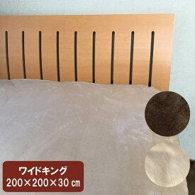 ベッドシーツ ワイドキング(200×200×30cm) ベッド用 ボックスシーツ 冬用 あったかマイクロファイバー フランネル 暖かい 温かい 丸洗いOK BOXシーツ ベッドカバー ボックスカバー マットレスカバー ミニファミリー