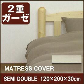 New 2重ガーゼ ベッドシーツ セミダブル(120×200×30cm) ボックスシーツ マットレスカバー ダブルガーゼ ベットシーツ
