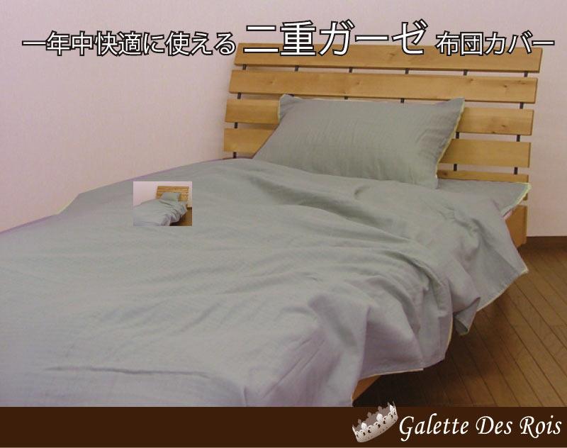 New 2重ガーゼ フラットシーツ ワイド キング(300×300cm)ダブルガーゼ