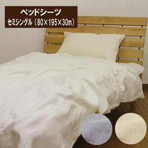 B 2重コットンガーゼ ベッドシーツ セミシングル(80×195×30cm) マットレスカバー ベッドカバー ボックスシーツ コットン二重ガーゼ ジュニア 子供 介護用ベッド