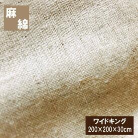 麻と綿のベストミックス ベッドシーツ(200×200×30cm)ワイドキング布団カバー ベッド用 ボックスシーツ 夏用 ナチュラリスト 麻カバー 丸洗いOK BOXシーツ ベッドカバー ボックスカバー マットレスカバー ミニファミリー