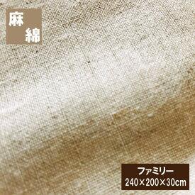 麻と綿のベストミックス ベッドシーツ(240×200×30cm)ファミリー布団カバー ベッド用 ボックスシーツ 夏用 ナチュラリスト 麻カバー 丸洗いOK BOXシーツ ベッドカバー ボックスカバー マットレスカバー