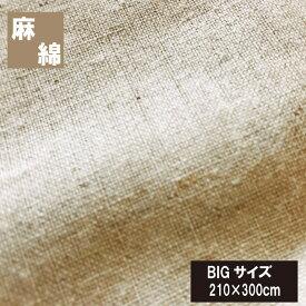 麻と綿のベストミックス フラットシーツ(210×300cm)布団カバー ベッド用 ボックスシーツ 夏用 ナチュラリスト 麻カバー 丸洗いOK BOXシーツ ベッドカバー ボックスカバー マットレスカバー ミニファミリー
