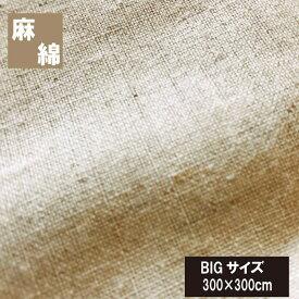 麻と綿のベストミックス フラットシーツ(300×300cm)布団カバー ベッド用 ボックスシーツ 夏用 ナチュラリスト 麻カバー 丸洗いOK BOXシーツ ベッドカバー ボックスカバー マットレスカバー ミニファミリー