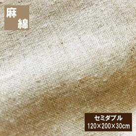 麻と綿のベストミックス ベッドシーツ(120×200×30cm)セミダブル布団カバー ベッド用 ボックスシーツ 夏用 ナチュラリスト 麻カバー 丸洗いOK BOXシーツ ベッドカバー ボックスカバー マットレスカバー