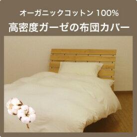 オーガニックコットン100%ガーゼ ●掛け布団カバー シングル(150×210cm) 【受注生産】