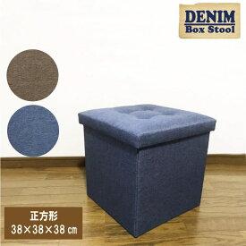 ボックススツール 正方形 デニム スツール 腰掛 イス オットマン 収納ボックス スツール収納 レザースツール ベンチ BOXスツール トランクベンチ 収納 腰かけ 椅子 いす