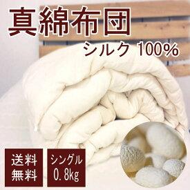 ふわとろシルク合掛け肌掛けふとん かけふとん シングル(150×210cm 0.8kg)真綿布団 シングル  肌掛け布団 シルク100% 絹 真綿ふとん 掛布団 掛けふとん 手引き真綿布団 掛け布団 とろけるふとんではありません