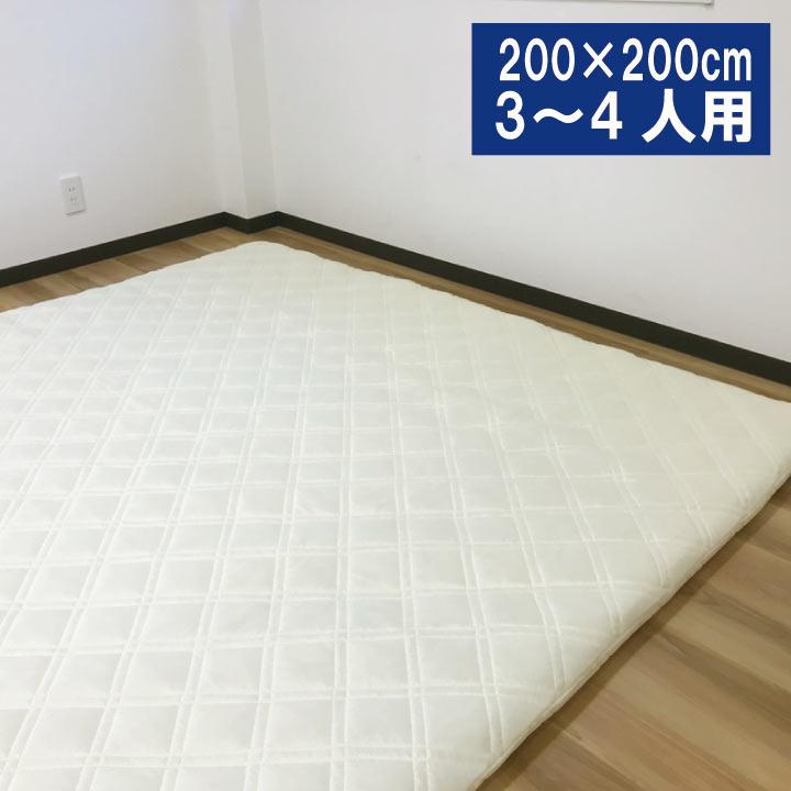 洗える大きな敷き布団 ワイドキングサイズ(200×200cm)敷きふとん 敷布団 敷ふとん(ミニファミリー)ファミリー布団 ファミリーサイズ ウォッシャブル